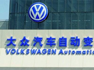 Аналитики Volkswagen предсказывают падение продаж в Китае