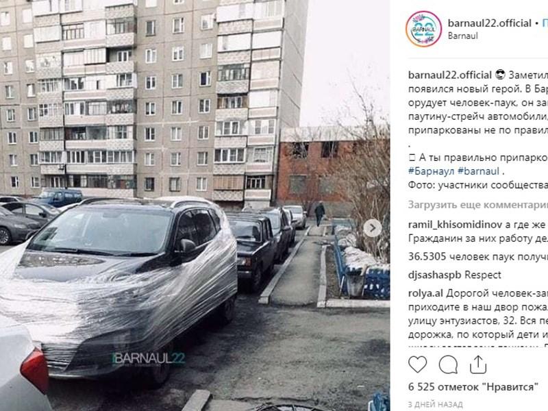 Человек-паук встал на стражу парковки