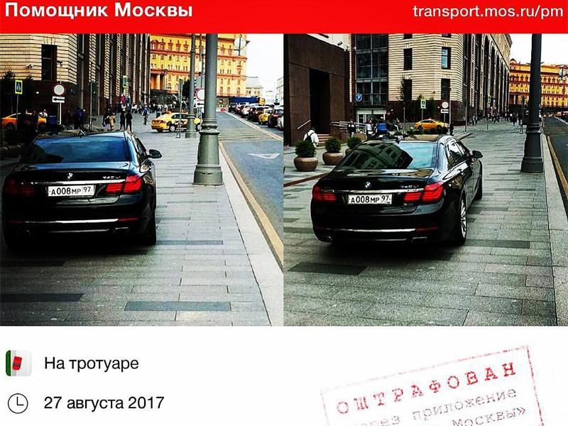 Приложение для фиксации нарушений ПДД может оказаться вне закона Фото Авто Коломна