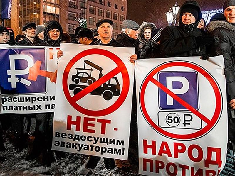 Москвичи протестуют против платных парковок