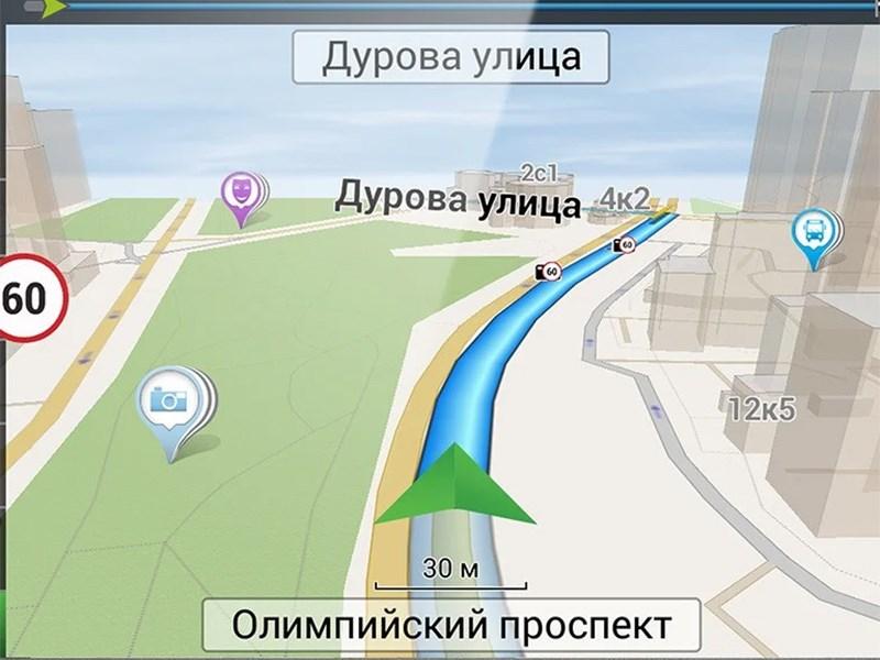 В России появится государственный навигатор