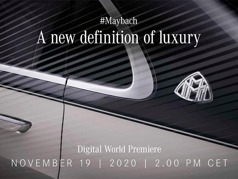 Mercedes анонсировал премьеру нового Maybach на базе S-Class