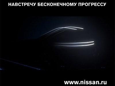 Nissan анонсировал появление на российском рынке неизвестной новой модели