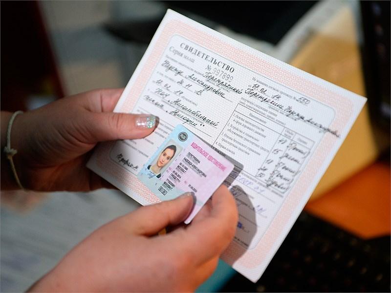 Водительские права теперь можно будет поменять в МФЦ
