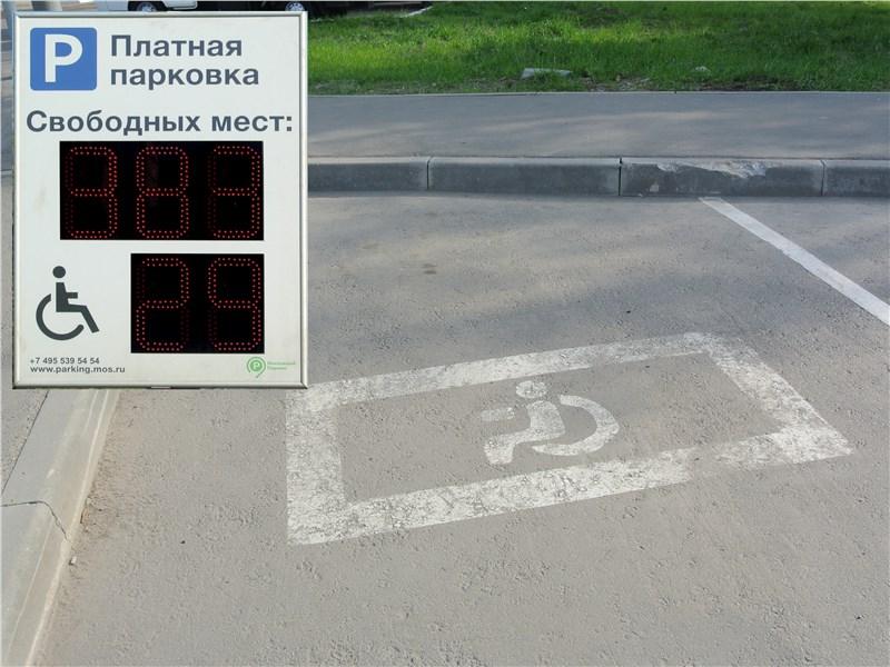 """Разметка """"Парковка для инвалидов"""""""