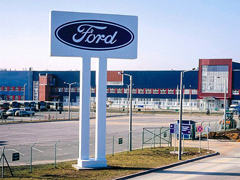 Ford покинул Россию под марш «Прощание славянки» Фото Авто Коломна