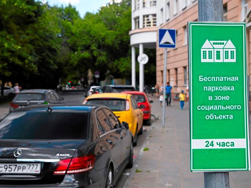 В Госдуме предложили запретить платные парковки у социальных объектов