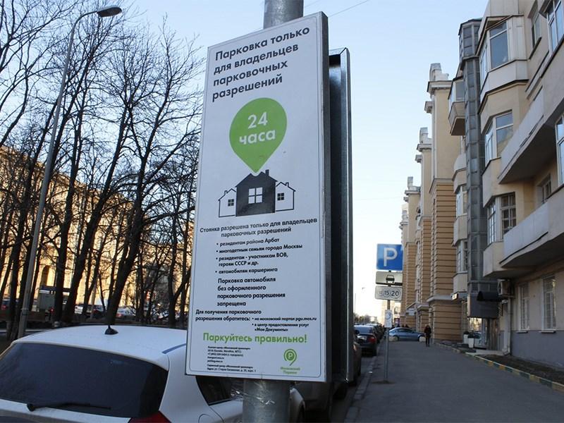 Москвичей лишили резидентных соглашений
