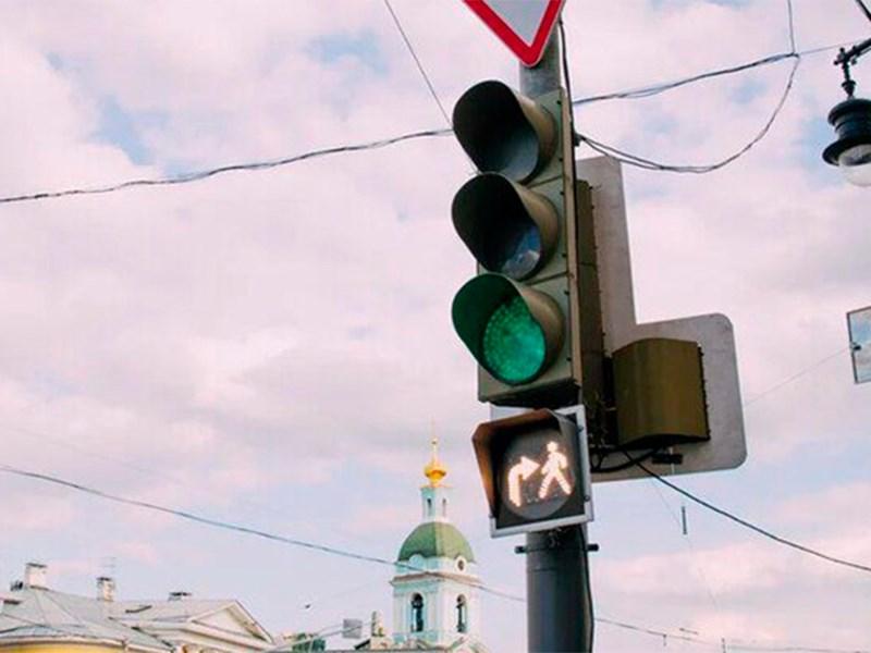 Машинам и пешеходам в Москве разрешили движение на один сигнал светофора