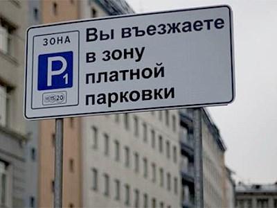 В подмосковных городах введут систему платных парковок