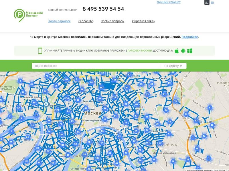 Приложением «Парковки Москвы» пользуются уже 1,5 млн человек