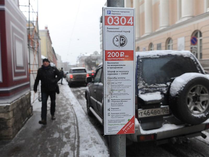 Люди не умеют оплачивать парковку Фото Авто Коломна
