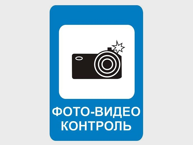 В Москве таблички перед фото- и видеорегистраторами появятся в сентябре