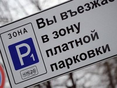Стоимость платной парковки за пределами Садового кольца составит около 40 рублей в час