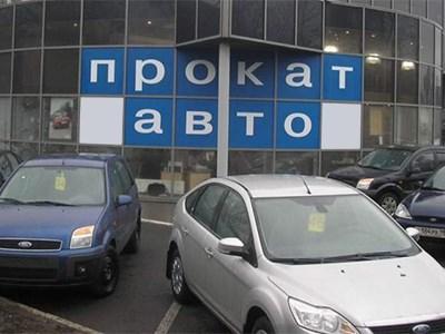 В Москве можно будет взять автомобиль на прокат