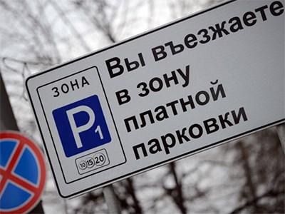 Московским чиновникам предложили временно отменить платную парковку в столице