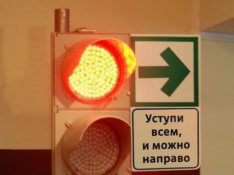 На московских перекрестках появится знак постоянно разрешенного поворота направо