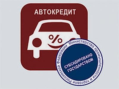 Программа льготного автокредитования может продлиться до июня 2014 года