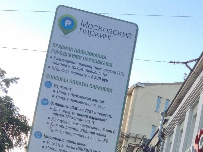 Власти Москвы не планируют вводить бесплатную парковку по субботам