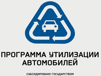 Программа утилизации автомобилей может быть возобновлена уже в сентябре