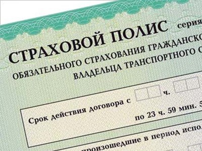 Страховщики предлагают пересмотреть систему тарифов ОСАГО