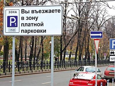 В российских городах туристического значения могут появиться зоны платной парковки