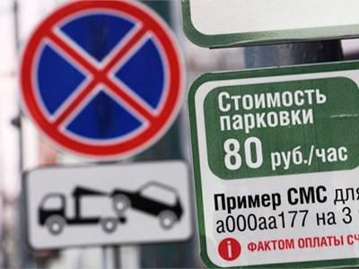 Депутаты от КПРФ предлагают отменить платные парковки за пределами ТТК