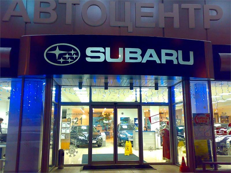 Subaru не планирует выводить на российский рынок дизельные автомобили