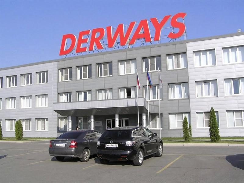 Ради выживания «Дервейсу» дали крупные льготы по налогам Фото Авто Коломна