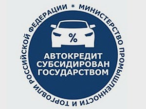 Россияне пользуются льготным автокредитованием в основном для покупки иномарок