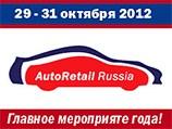 II Международный форум «Авторитейл в России 2012»