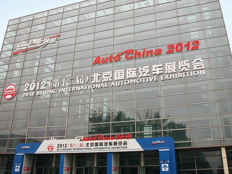Пекинский автосалон 2012. Всего и побольше