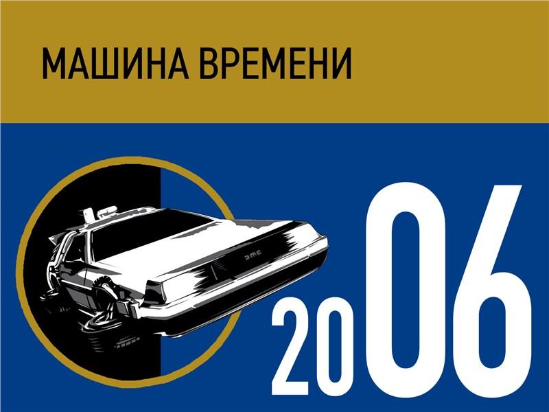 Машина времени 2006