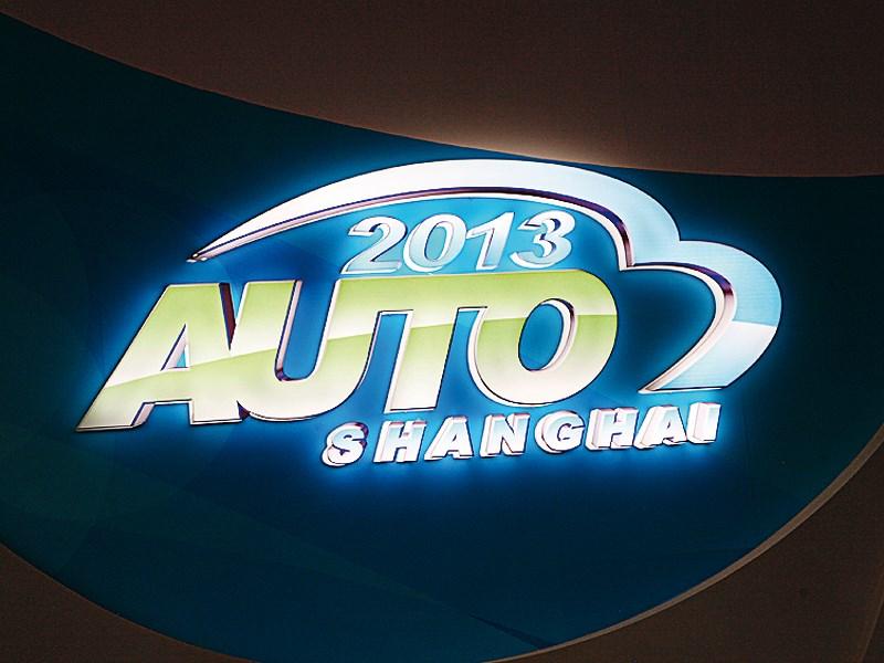 Автосалон в Шанхае 2013. Нарезка по-шанхайски