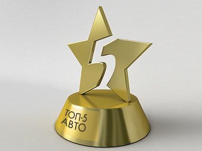 Дан официальный старт седьмому сезону премии «ТОП 5 АВТО» Фото Авто Коломна