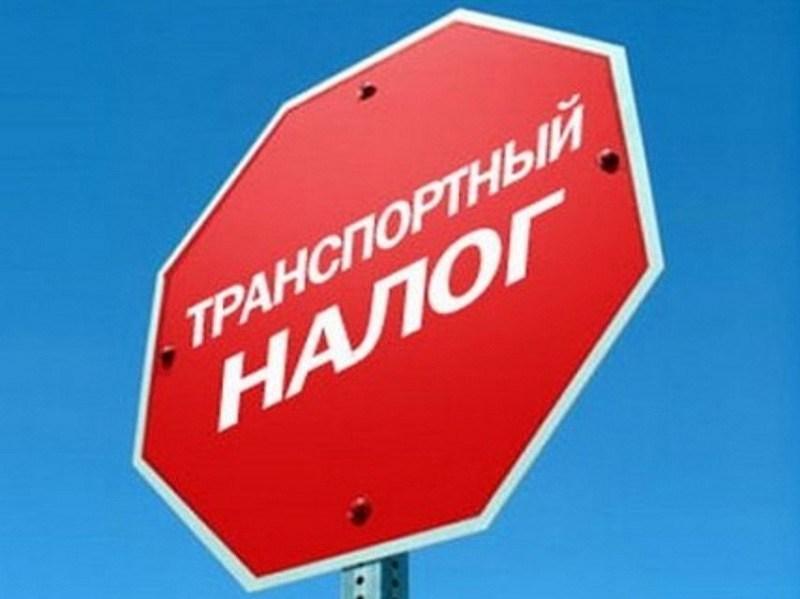 ЛДПР попросит Путина отменить налог на транспорт