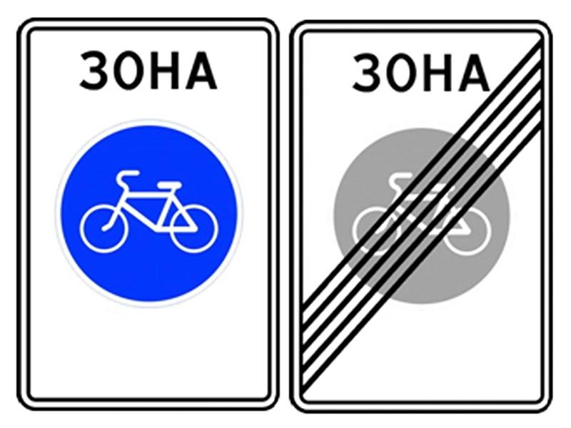 В ПДД появятся новые знаки. Для велосипедистов и дипломатов Фото Авто Коломна