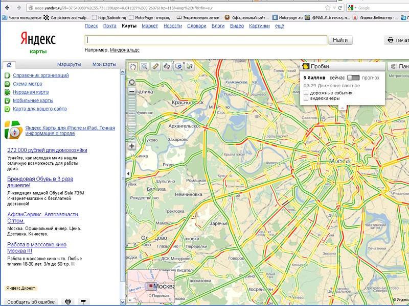 «Яндекс» будет предсказывать пробки