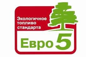 Переход на двигатели стандарта Евро-5 откладывается на год