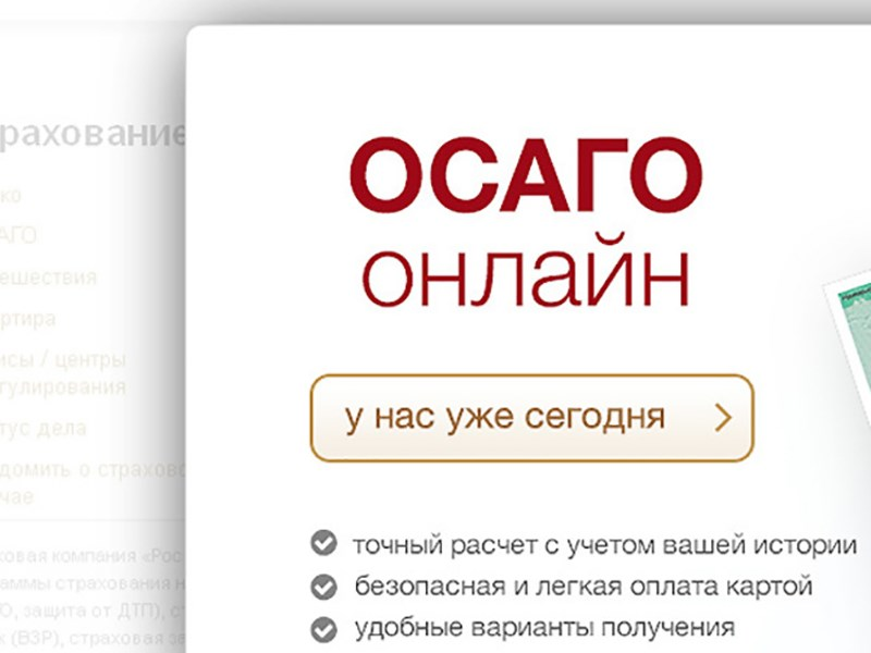 «Единый агент» поОСАГО планируют продлить еще наполгода