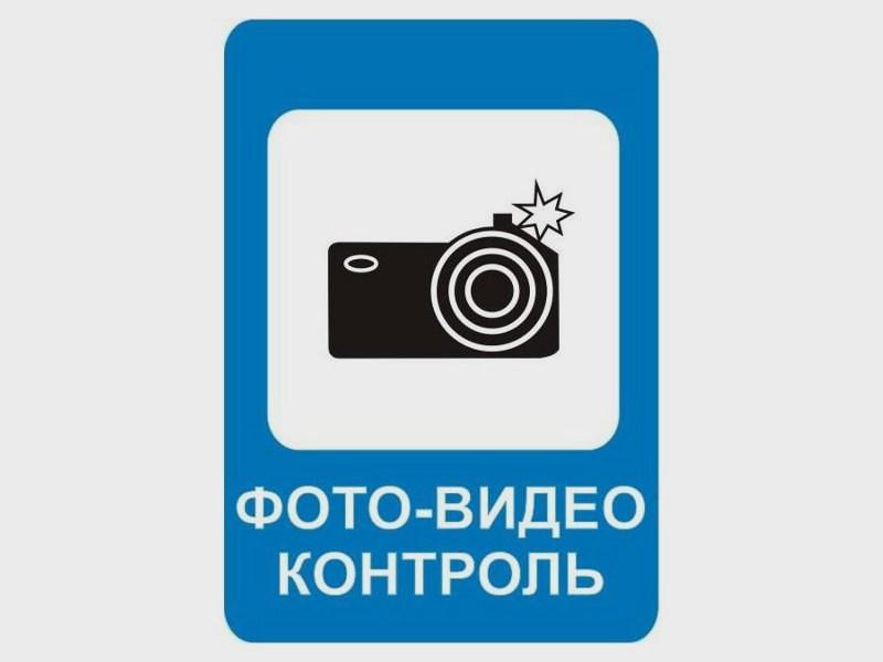 На дорогах появится знак «Фотовидеофиксация»
