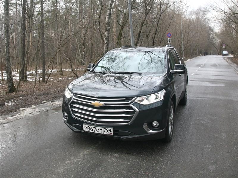 Chevrolet Traverse 2018 вид спереди