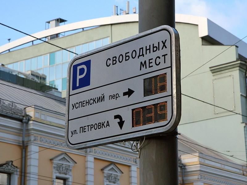 Стоимость парковки в Москве вырастет до 200 рублей в час - автоновости