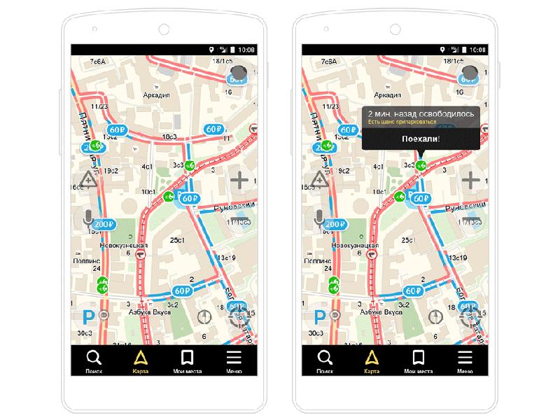«Яндекс» научился искать свободные места на парковке