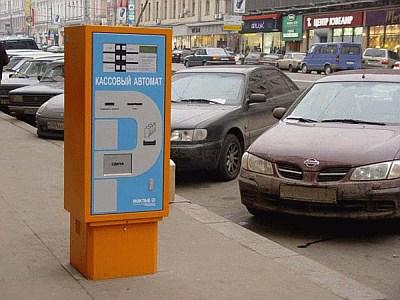 Платные парковки – это навсегда