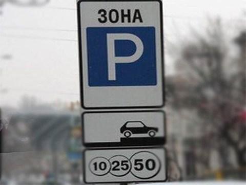 Власти назвали адреса с платными парковками