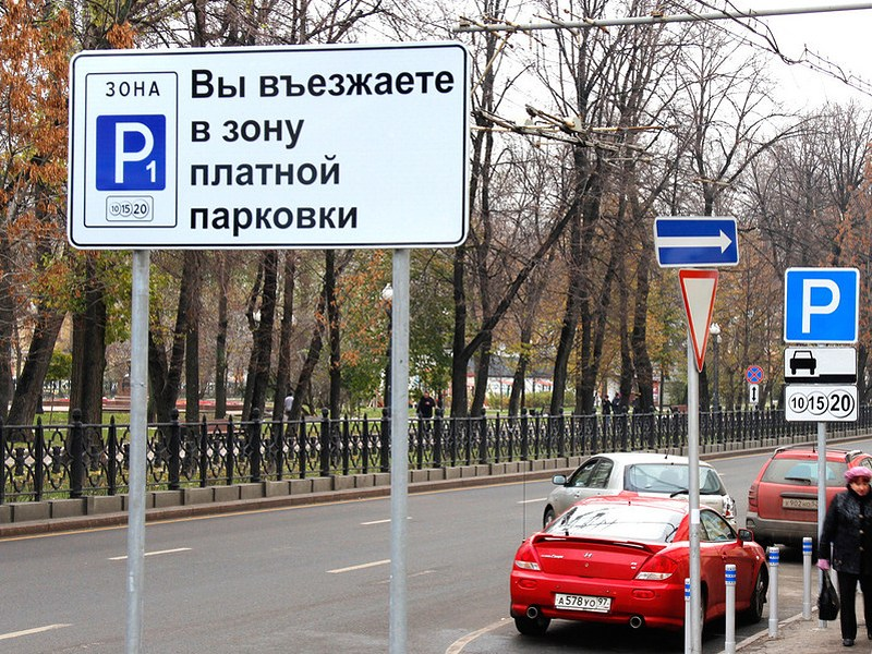 Платная парковка: неплательщиков не выпустят за границу
