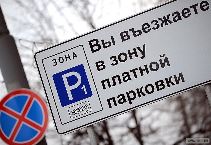 Зона платной парковки в Москве будет расширяться и дальше