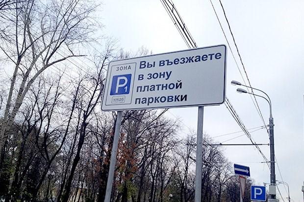 Чиновники разрабатывают новый дорожный знак - «Парковка только для резидентов»