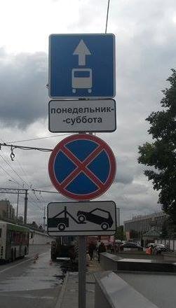 Правительство Москвы готово запретить выезд на выделенные линии по субботам